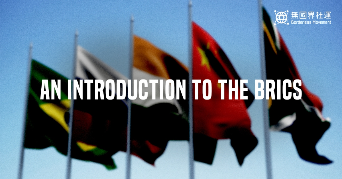 An Introduction To The Brics Borderless Movement