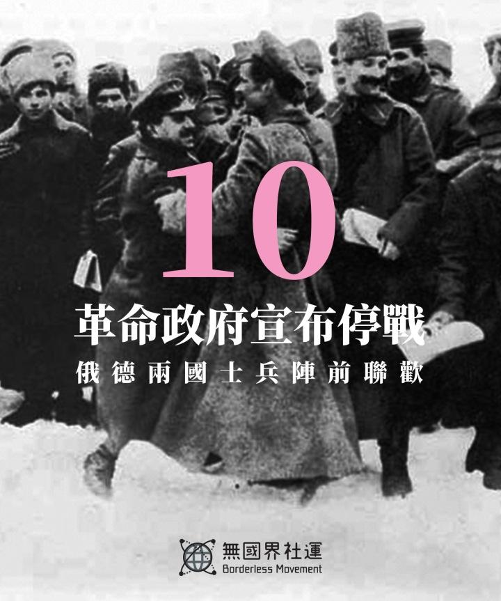 十月革命懶人包10